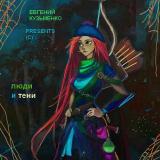 """Обложка """"людей и теней"""" с Найпой - главной героиней"""