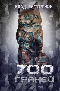 Книга «700 граней» появилась в интернет-магазинах!