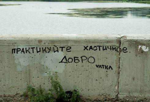 http://litclubbs.ru/upload/020/u2063/75/e8/nadpisi-na-stenah.jpg